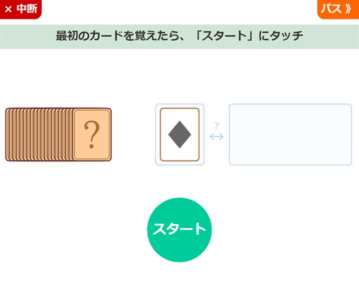 カード記憶の画面